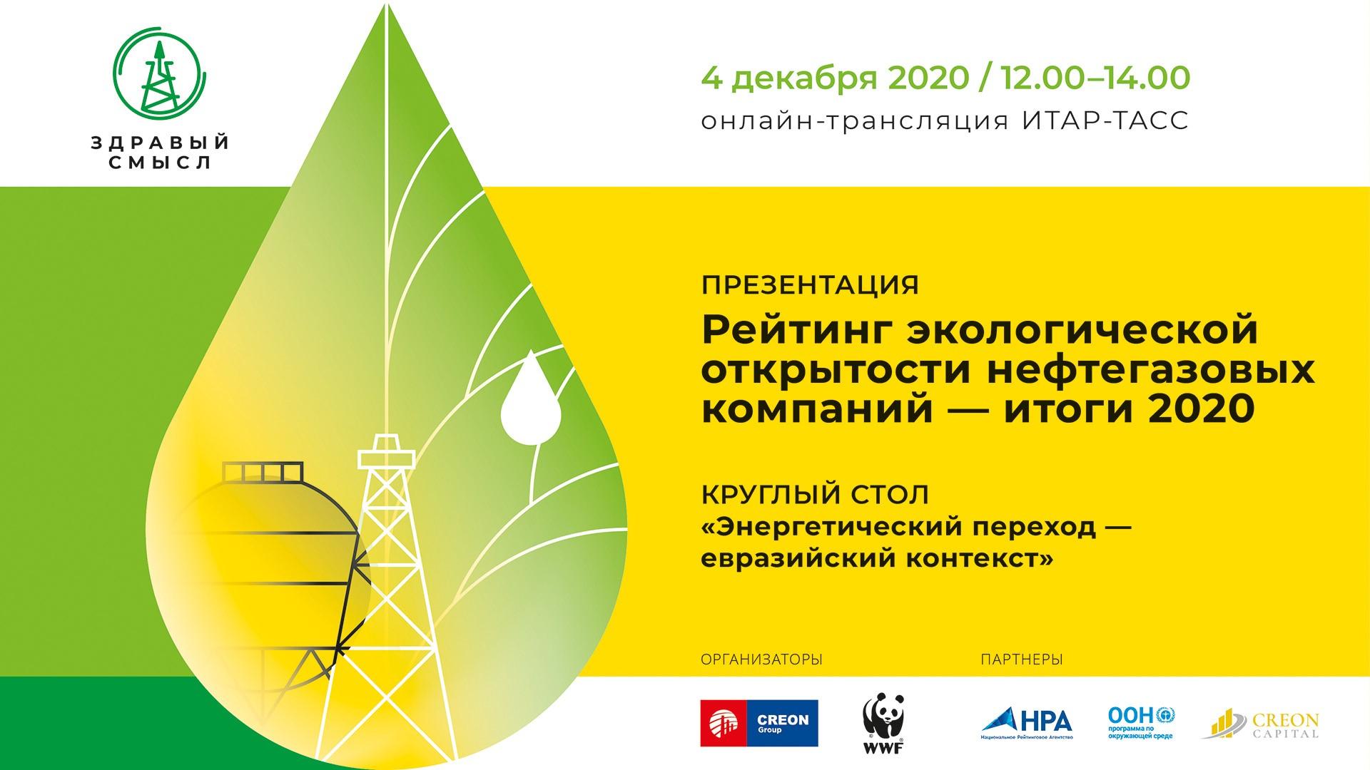 Рейтинг экологической открытости нефтегазовых компаний-2020 представят 4 декабря