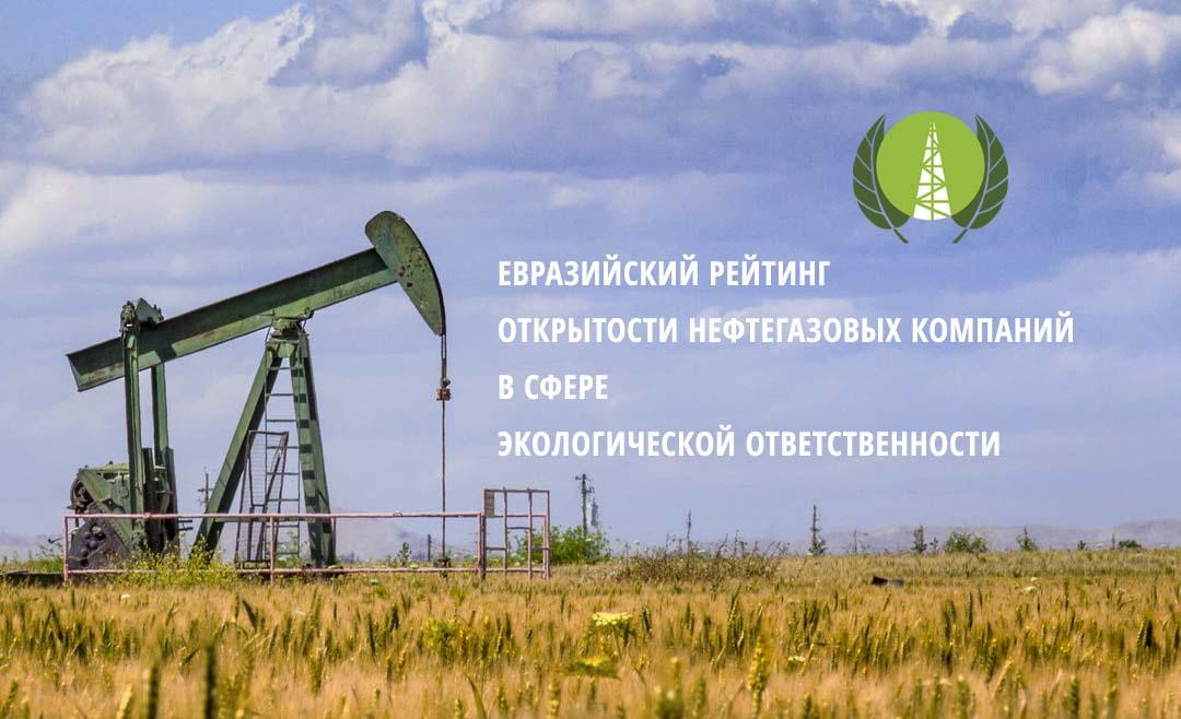 WWF и CREON Group представили первый евразийский экологический рейтинг нефтегазовых компаний