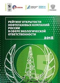 Рейтинг открытости нефтегазовых компаний России в сфере экологической ответственности - 2018