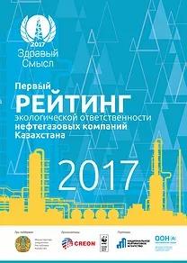 Рейтинг экологической ответственности НГК Казахстана - 2017