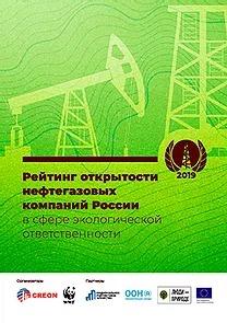«Сахалин Энерджи» — первая в рейтинге открытости НГК России в сфере экологической ответственности - 2019