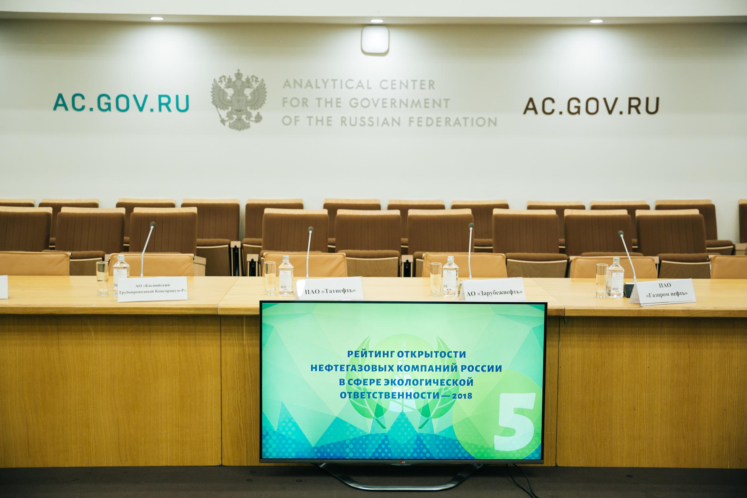 Оценки последствий мирового перехода к низкоуглеродному развитию для РФ усложняются